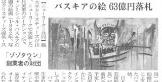 バスキア記事2-1.jpg