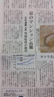 京のマンション高騰.jpg