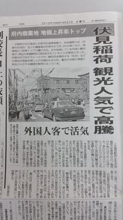 伏見稲荷大社.jpg