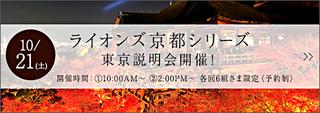 btn_kyoutsemi1002_tokyo.jpg