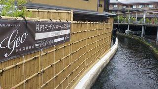 ジオ京都嵐山.jpeg