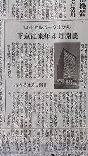 京都ロイヤルパークホテル.jpg