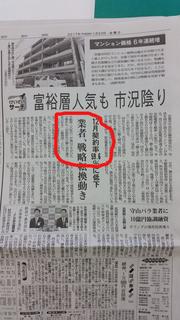京都新聞 2.jpeg