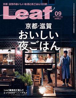 Leaf201709_h.jpg