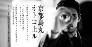 kyotoad-300x155.jpg