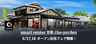 smart_garden_fair_main.jpg